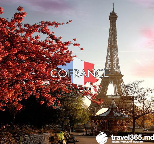 Париж ждёт тебя!
