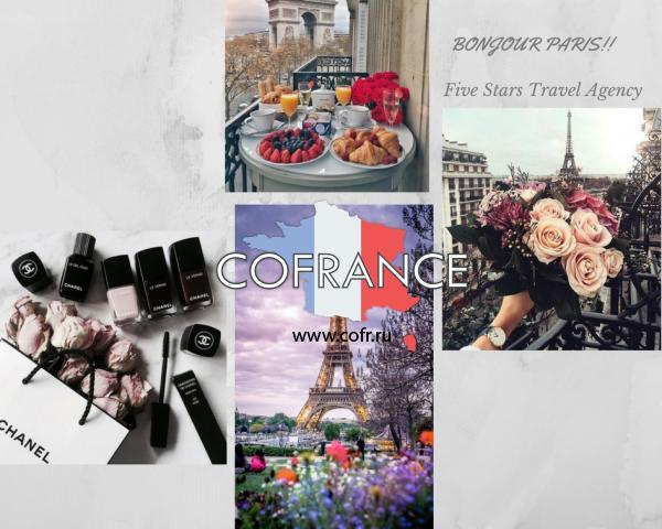 Париж — город для тех, кто влюблен…255 евро на человека!