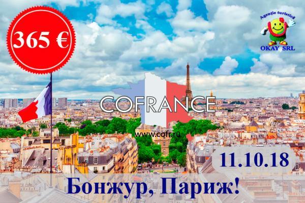 Прогуляйся по осеннему ПАРИЖУ! 🔥 Выезд уже 11.10.18