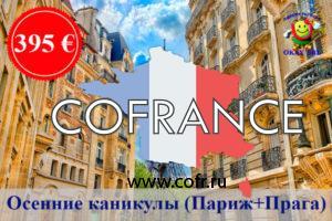 Осенние каникулы (Париж + Прага) (25.10.18) | 395 евро